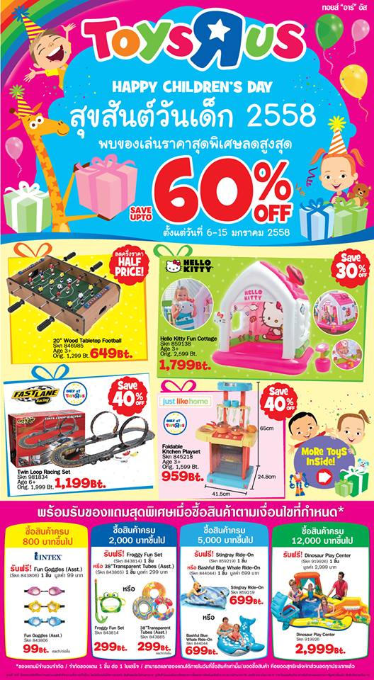 "Toys ""R"" Us ""Happy Children's Day"""