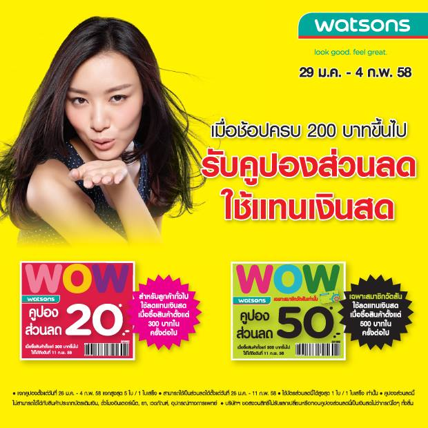 Watsons WOW Coupon