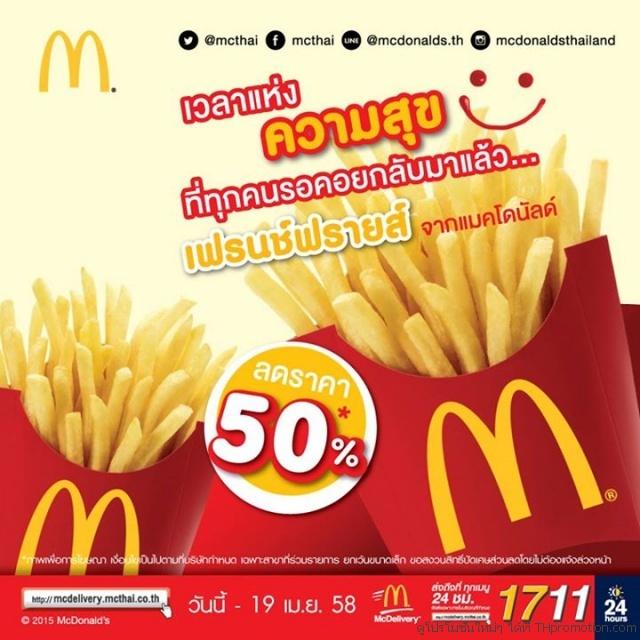 mcdonald-french fries-discount-50-jan-apr-2015
