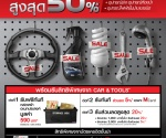 CAR & TOOLS SPECIAL OFFER