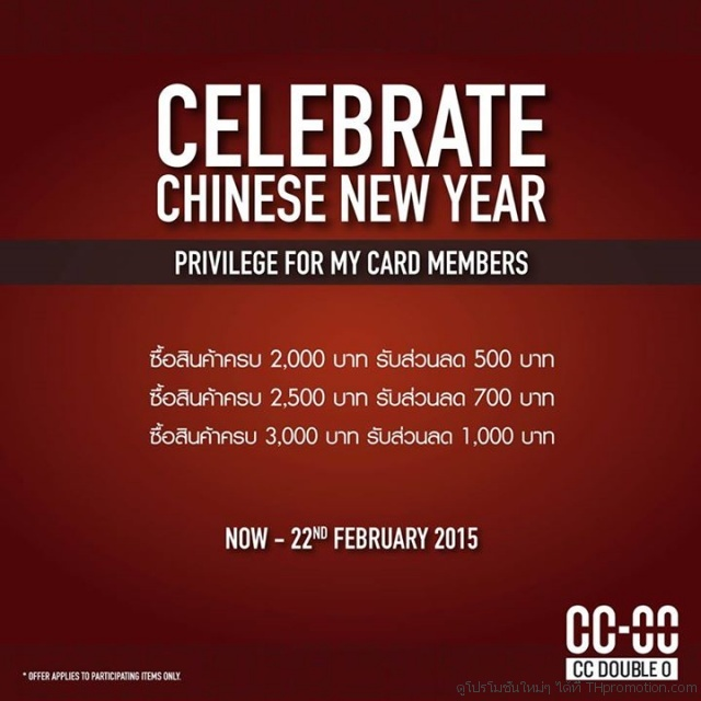 CELEBRATE CHINESE NEW YEAR from CC DOUBLE O