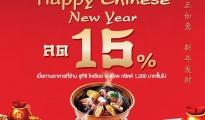Sukishi Korean Charcoal Grill Happy Chinese New year