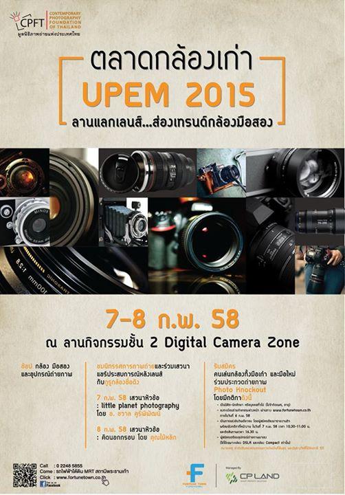 UPEM 2015