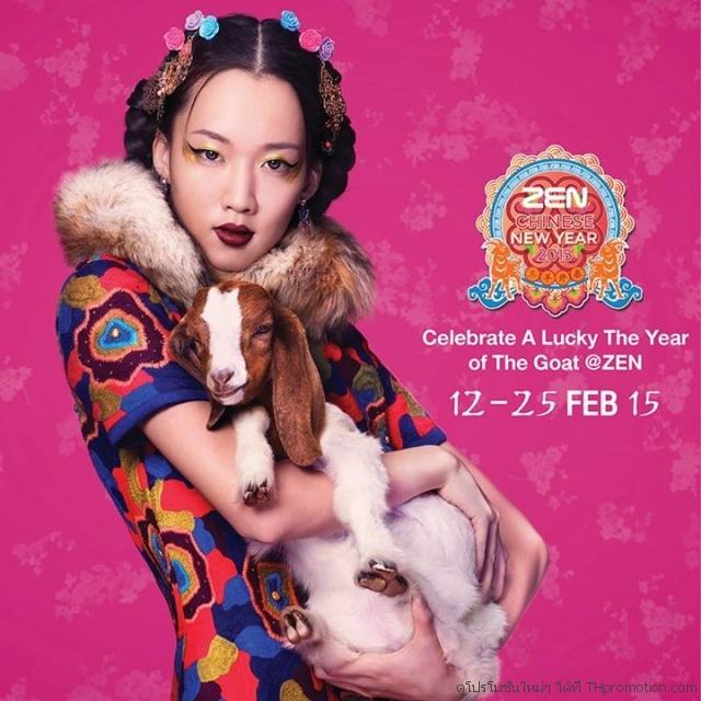 ZEN Chinese New Year 2015