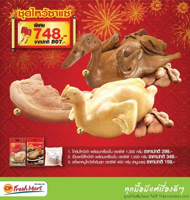 cp freshmart chinese new year 2