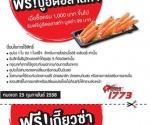 oishi coupons