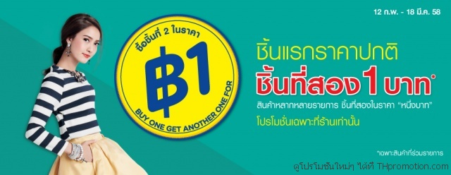 watsons 1 baht