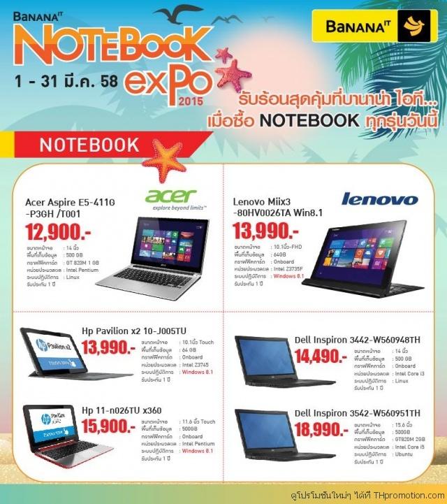 Banana IT Notebook Expo 2
