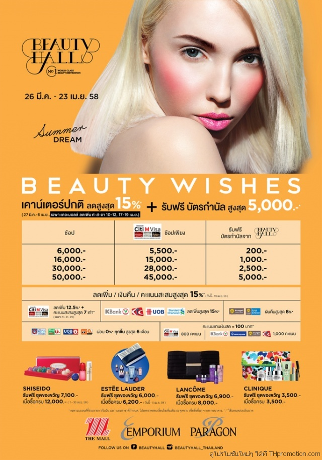 "Beauty Hall Beauty Wishes ""Summer Dream"""