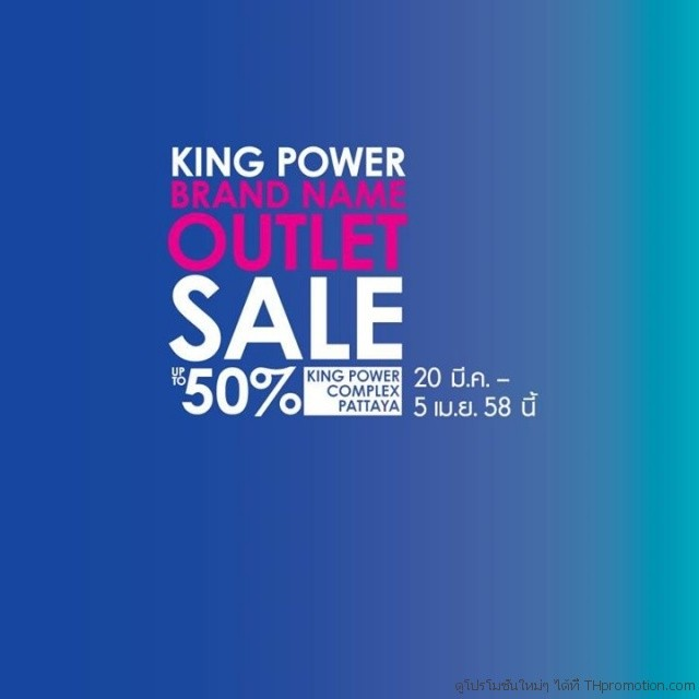 King Power Outlet Sale