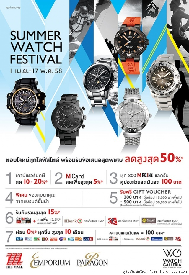 Summer Watch Festival