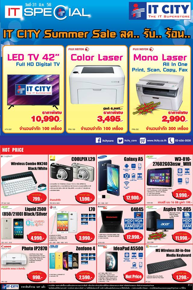 it city summer sale 1