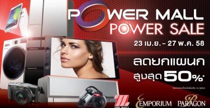 Power Mall Power Sale