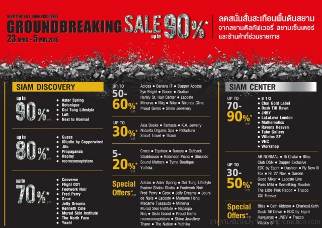 "Siam Discovery & Siam Center ""GROUNDBREAKING SALE"" 1"