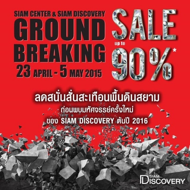 "Siam Discovery & Siam Center ""GROUNDBREAKING SALE"" 2"