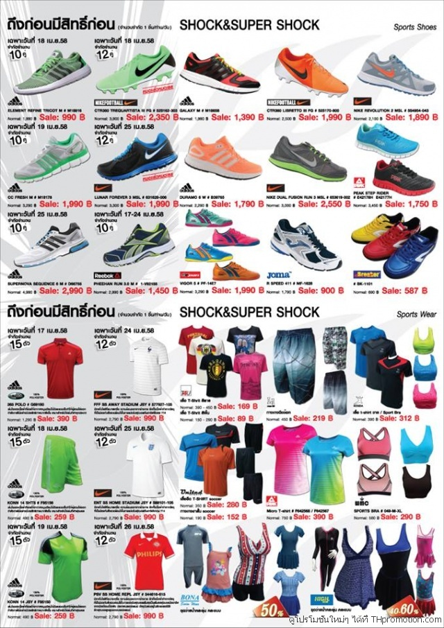 Sports World Mega Sale 4
