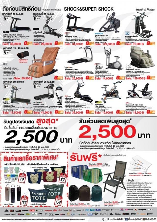 Sports World Mega Sale 6