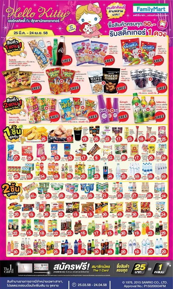 familymart hello kitty 4