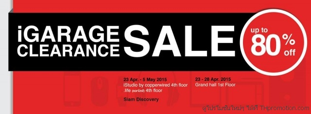 iStudio Siam Discovery iGarage Clearance Sale