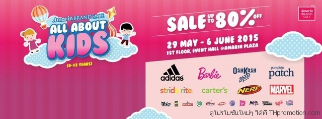 Amarin Brand Sale All About Kid