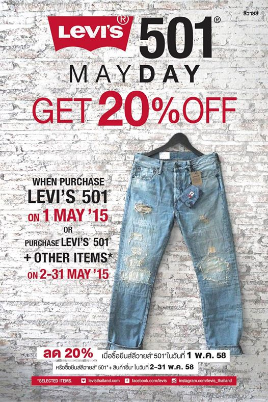Levi's May Day