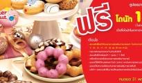 Mister Donut 12 free 12