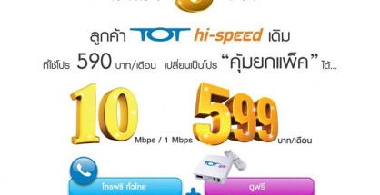 TOT hi-speed 599