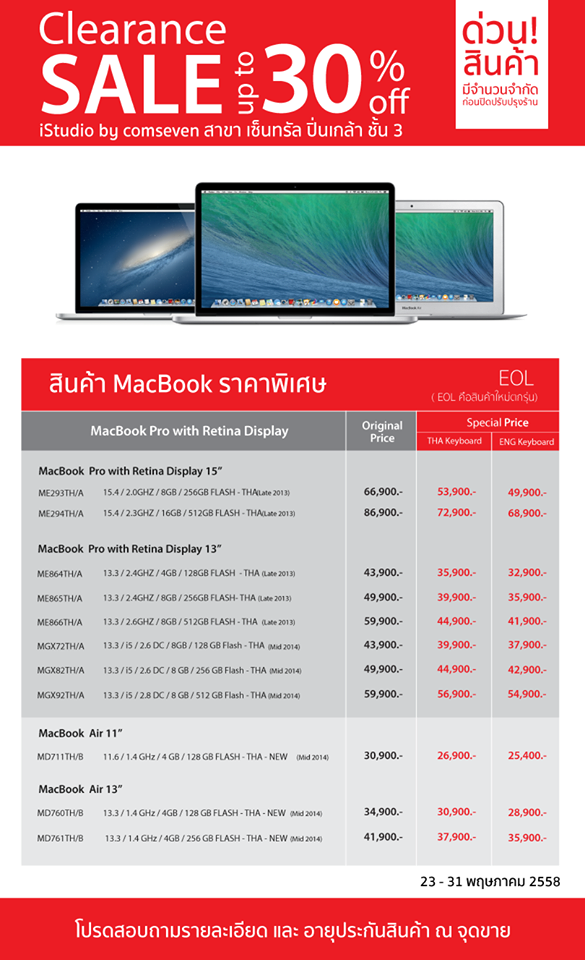 iPad, MacBook Clearance Sale 1