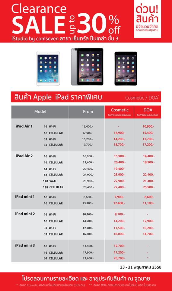 iPad, MacBook Clearance Sale 2