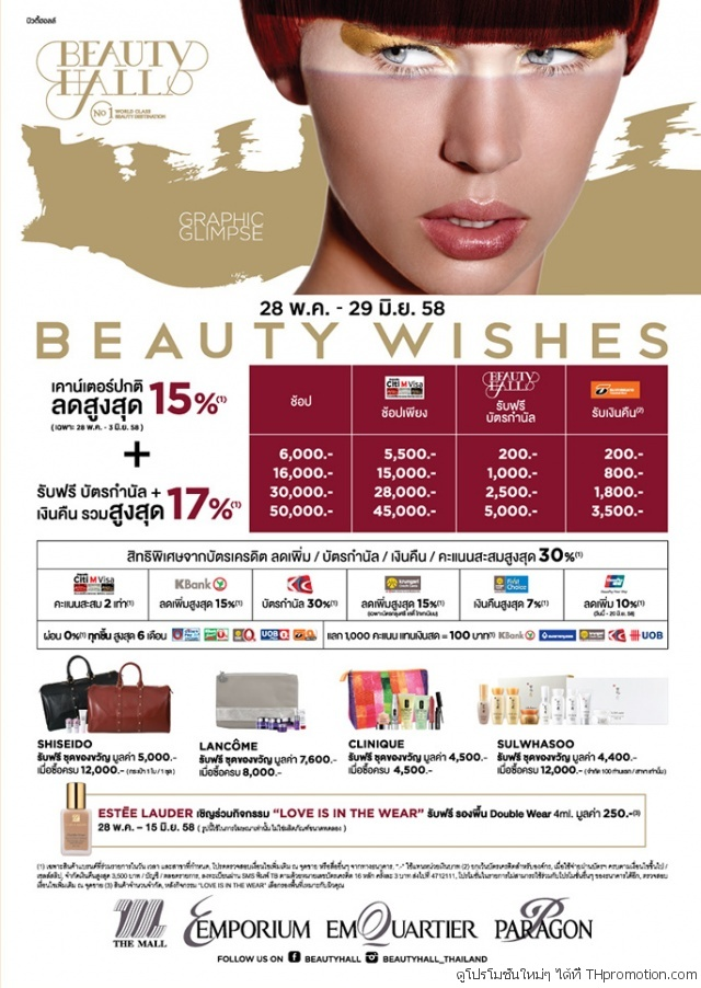 "BEAUTY HALL BEAUTY WISHES ""GRAPHIC GLIMPSE"" 1"