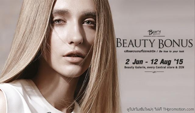 Beauty Galeria present Beauty Bonus