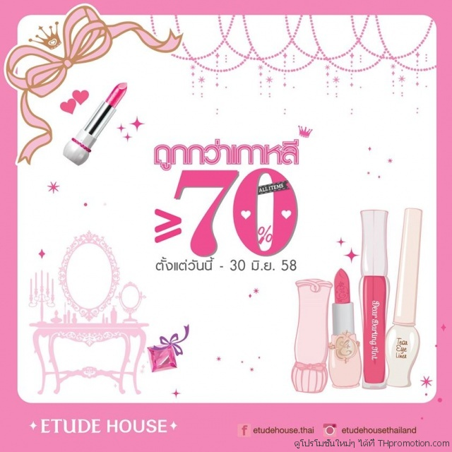 Etude House Final Sale