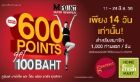 Gourmet Market & Home Fresh Mart 600 Points get 100 Baht 2