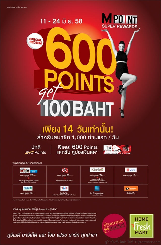 Gourmet Market & Home Fresh Mart 600 Points get 100 Baht