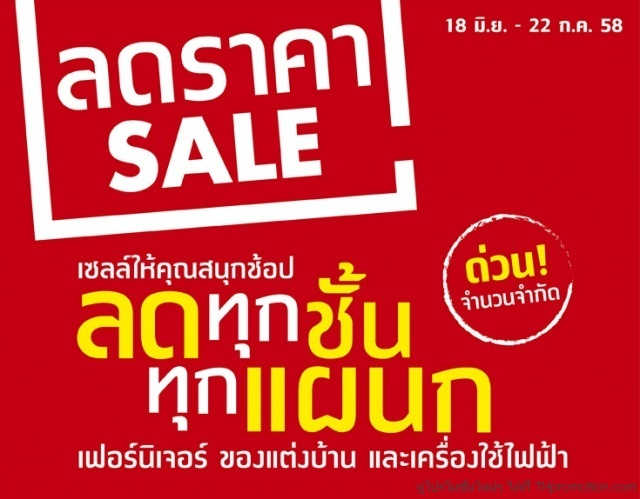Index Living Mall SALE 1