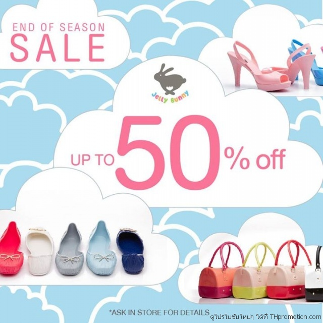 Jelly Bunny End of Season Sale