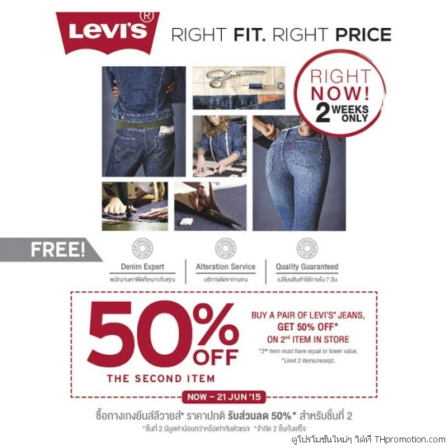 "Levi's ""Right Fit, Right Price"""