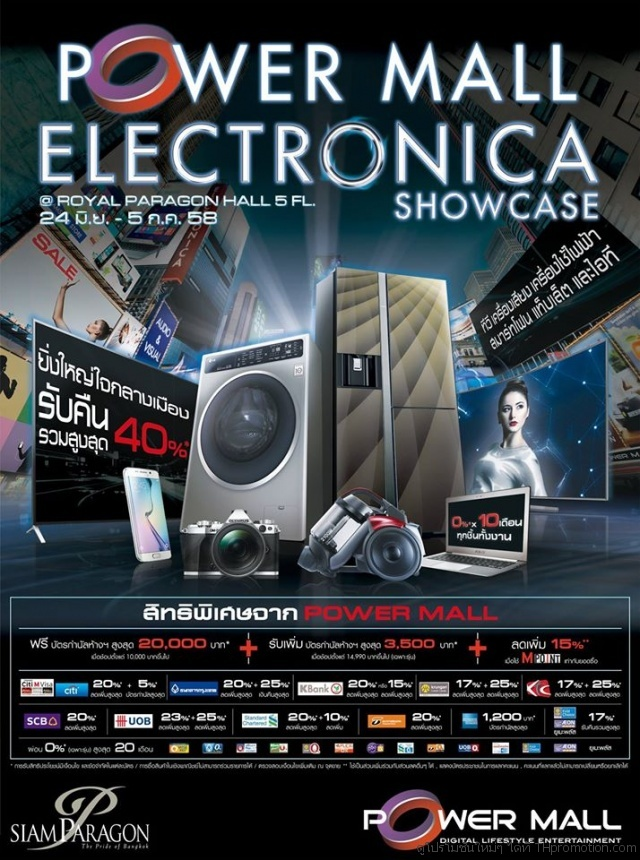 Power Mall Electronica Showcase 1