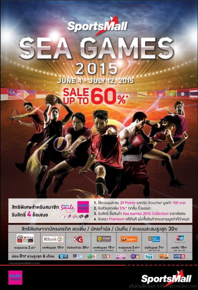 SPORTS MALL SEA GAMES 2015