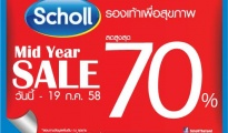 Scholl Mid Year Sale