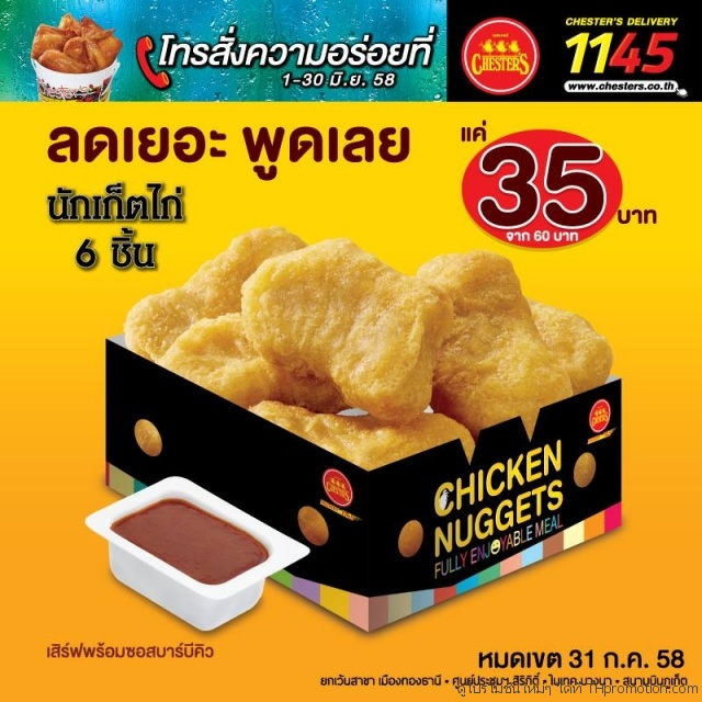 chesters-nugget-35-baht-jun-july-2015