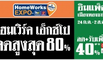 HOMEWORKS EXPO