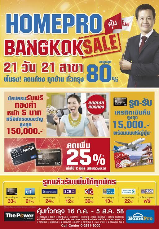 """Homepro """"Bangkok Sale"""