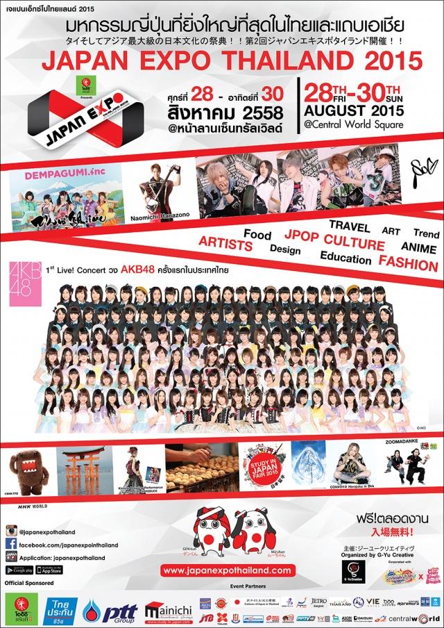 JAPAN EXPO THAILAND 2015