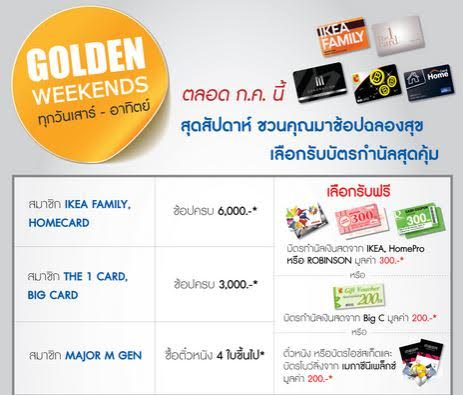 "Mega Bangna ""Golden Weekends"""