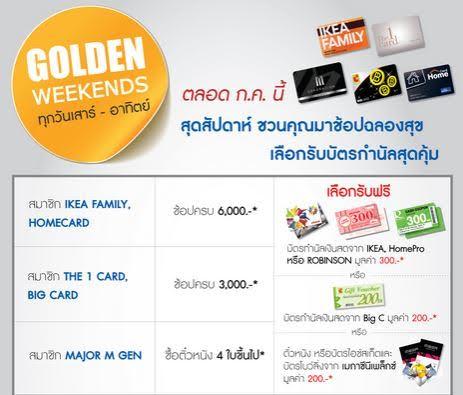 "Mega Bangna ""Golden Weekends"""