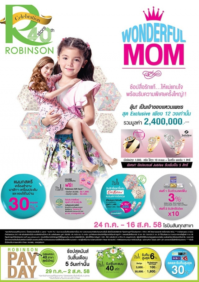 Robinson Wonderful Mom 1