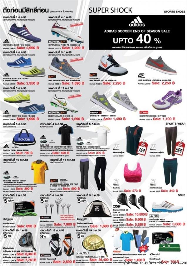 sportsword mid year sale 2