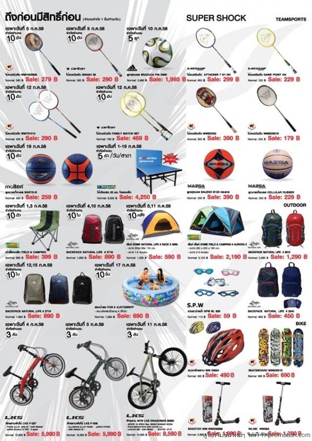 sportsword mid year sale 3