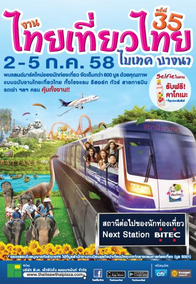 thaiteawthai 1